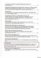 Публикация в научном журнале